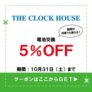 clockhousehp20210.jpg