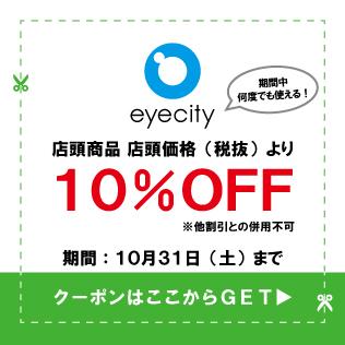 eyecityhp202010.jpg