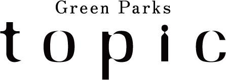 グリーンパークストピック