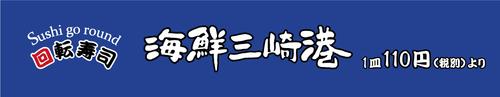 海鮮三崎港ロゴ
