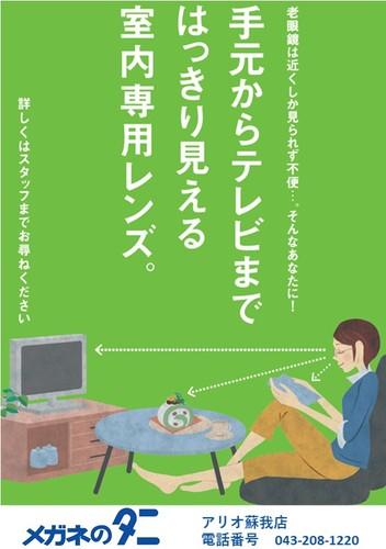 室内専用メガネ(中近両用)