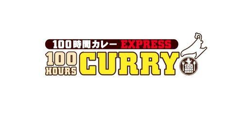 100時間カレーEXPRESSのロゴ画像