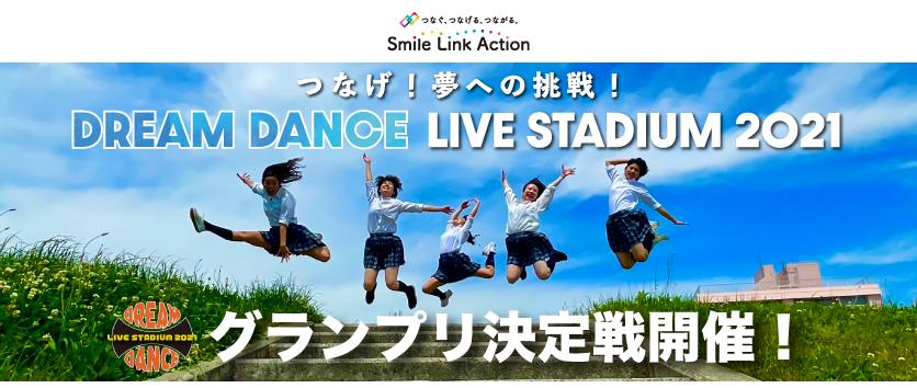 DREAM DANCE LIVE STADIUM2021バナー