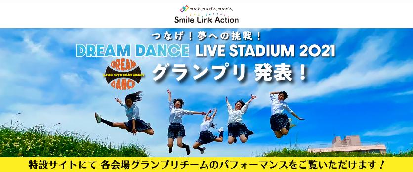 DREAM DANCE LIVE STADIUM2021結果発表