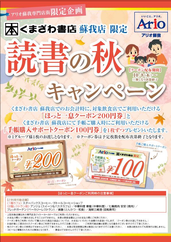 読書の秋キャンペーンの画像