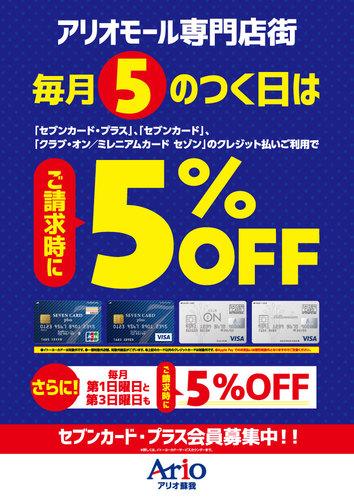 毎月『5』のつく日は「セブンカード・プラス」「セブンカード」クレジット払いでご請求時に5%OFF!!