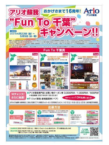 Fun To 千葉の画像