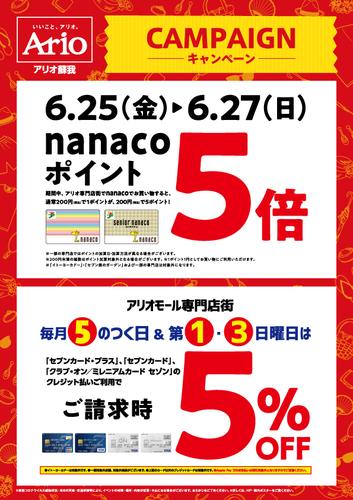 nanaco5倍の画像