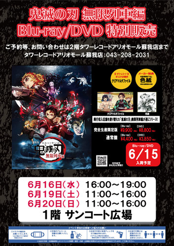 【6/16,6/19,6/20】鬼滅の刃 無限列車編 DVD/Blu-ray  特別販売