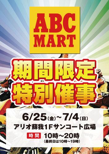 6/25(金)~7/4(日) ABC-MART MEGA STAGE 期間限定催事