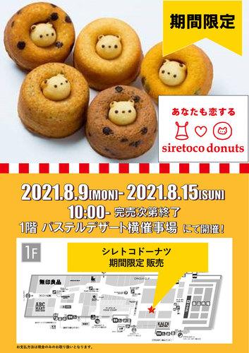 8/9(月・祝)~8/15(日) シレトコドーナツ限定販売