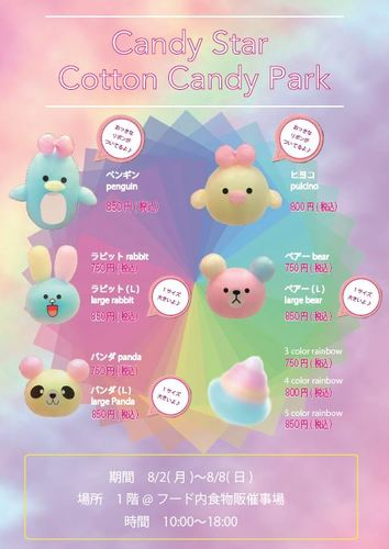 Candy Star Cotton Candy Park(キャンディスター コットンキャンディパーク)