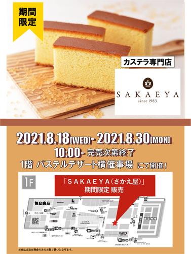 8/18(水)~8/30(月) カステラ「SAKAEYA(さかえ屋)」限定販売