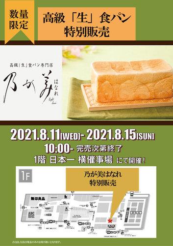 高級「生」食パン専門店【乃が美】期間限定催事のお知らせ