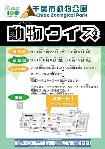 7月27日(火)~8月15日(日) アリオ蘇我×千葉市動物公園特別企画「動物クイズ」