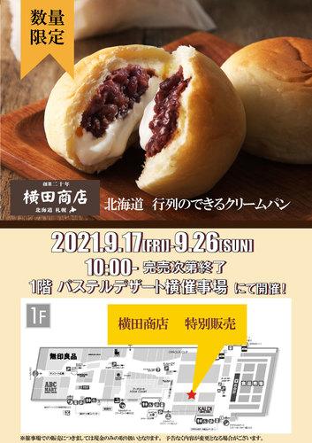 9/17(金)~9/26(日) 北海道札幌市の行列のできるクリームパン「横田商店」初出店!