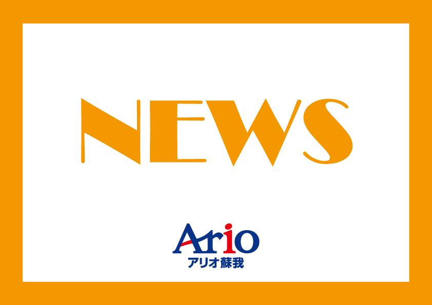 【中止のお知らせ】9月19日(日) 毎月第3日曜日はアリオの日 お楽しみ抽選会
