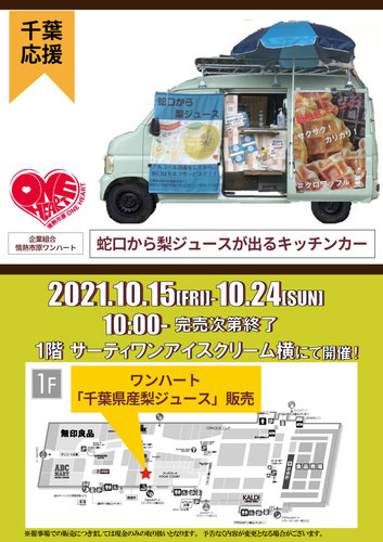 10/15(金)~10/24(日) 蛇口から梨ジュースが出るキッチンカー