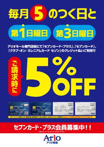 毎月『5』のつく日と第1日曜日・第3日曜日は「セブンカード・プラス」「セブンカード」クレジット払いでご請求時に5%OFF!!