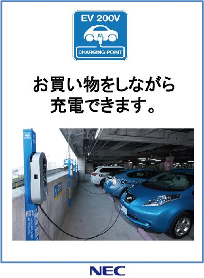 EV充電器設置のお知らせの画像