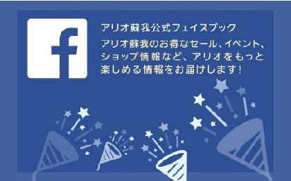アリオ蘇我公式 Facebookのご案内の画像