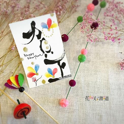 花咲く書道の年賀状