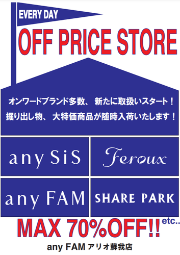 OFF PRICE STORE画像