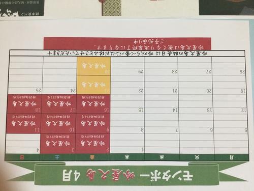 吟屋久島カレンダー