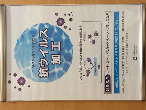 抗ウイルス加工200円均一!