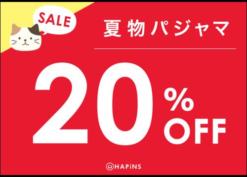 ☆SALE☆夏物パジャマ・ウェア20%オフ!!!