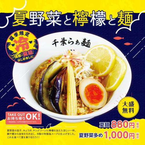 夏野菜と檸檬と麺POP