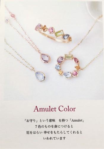 Amulet Color  のジュエリー