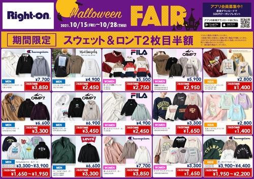 【1015-10/28】HALLOWEEN Fair
