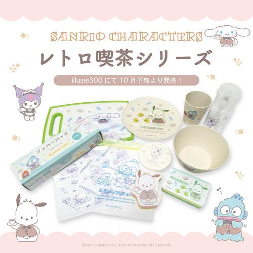 サンリオキャラクターズ「レトロ喫茶シリーズ」が登場!