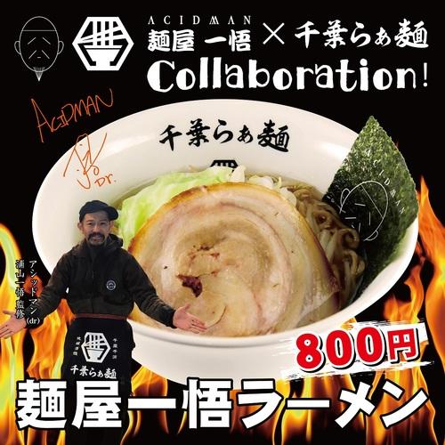 ACIDMAN『麺屋一悟』1日限定復活!