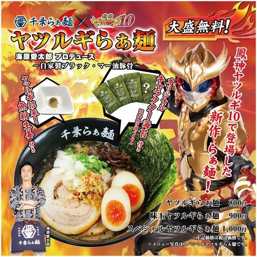 ヤツルギらぁ麺コラボキャンペーン!!