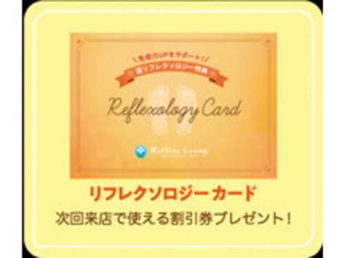 【10月31日まで!!】新規様限定特典付きカードプレゼント♪