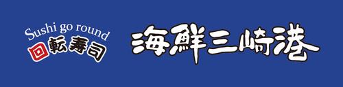 海鮮三崎港のロゴ画像