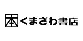 くまざわ書店のロゴ画像