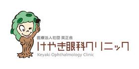 けやき眼科クリニックのロゴ画像
