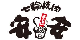 安安のロゴ画像