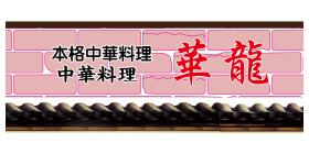 中華料理 華龍のロゴ画像
