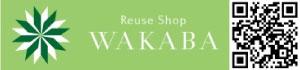 WAKABAのロゴ画像