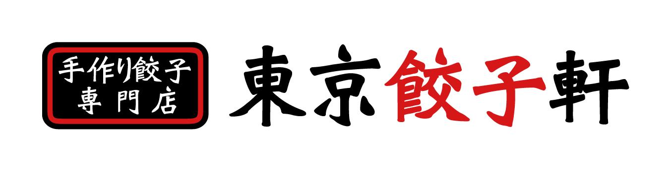 東京餃子軒のロゴ画像